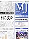 日経流通新聞掲載