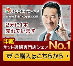 印鑑のインターネット通販No.1 ハンコヤドットコム