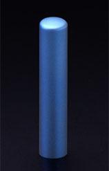 チタン印鑑/認印 プリズム【カラー】 アクア 12.0mm 【印鑑ケース付】